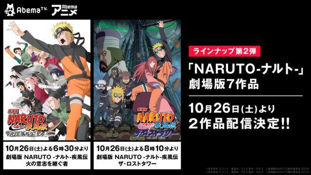 劇場版「NARUTO」2作品が、10/26「AbemaTV」で無料配信!