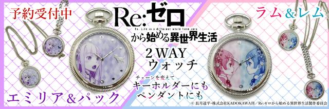 「Re:ゼロから始める異世界生活」から、【エミリア&パック】or【ラム&レム】の2WAYウォッチが数量限定で予約販売開始!