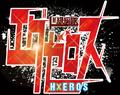 映像化不可能といわれた思春期HEROコメディ「ド級編隊エグゼロス」、キセイと戦い衝撃のTVアニメ化決定!