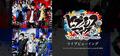 舞台「ヒプノシスマイク-Division Rap Battle-」、ライブビューイング開催決定!!