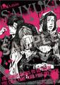 11/9・10開催AGF2019、「最遊記シリーズ」ブースの販売グッズが公開!