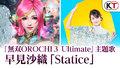 ゲーム「無双OROCHI3 Ultimate」の主題歌「Statice」を、早見沙織が大阪公演にて初披露! 楽曲音源、ジャケットも解禁!