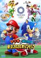 【プレゼント】2019年11月1日(金)発売の「マリオ&ソニック AT 東京2020オリンピック™」、2名にプレゼント!