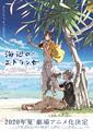 小説家の卵と少年の初々しい恋愛を描く人気BL「海辺のエトランゼ」、劇場アニメ化決定! BLUE LYNXにて、2020年夏公開