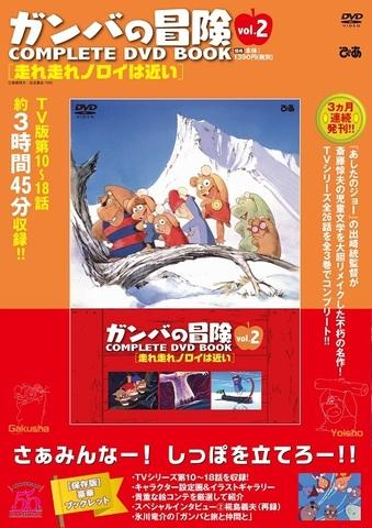 「ガンバの冒険 COMPLETE DVD BOOK」vol.2発売! 故・椛島義夫作画監督のインタビューも再掲!