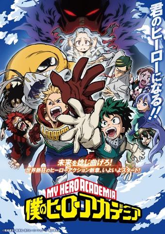 TVアニメ「僕のヒーローアカデミア」第4期、11/1よりHulu独占で先行配信スタート!