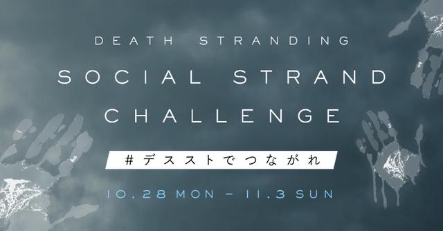 PS4「DEATH STRANDING」発売キャンペーン開催! スペシャルサイトのURLを当てるとアバターセットが手に入る!