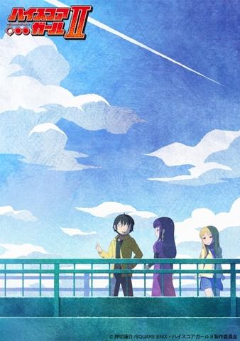 TVアニメ第2期「ハイスコアガールII」となるROUND16がいよいよスタート! キャストコメントが到着!