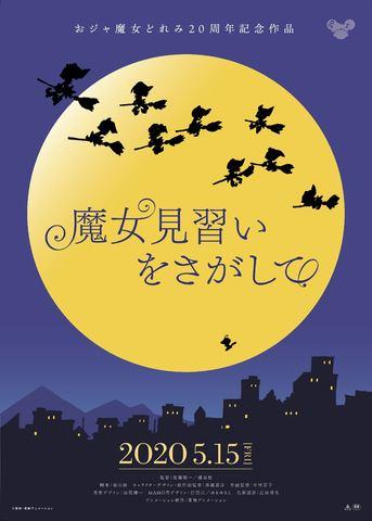 おジャ魔女どれみ20周年記念作品「魔女見習いをさがして」、2020年5月15日、劇場公開決定!