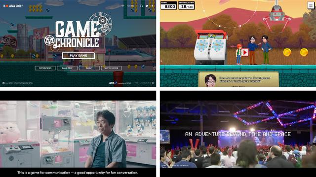 1980年代のファミコンから現代のeスポーツまで日本のゲーム文化をキーマンが語る! Webサイト「GAME CHRONICLE」公開