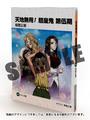 「天地無用!魎皇鬼」第伍期、Blu-ray全6巻にてリリース決定! 第1巻特装版は2020/2/28/発売!