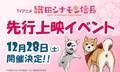 「織田シナモン信長」EDテーマを堀内犬友らメインキャラが歌唱! キャスト登壇の先行上映イベントも12/28に開催!