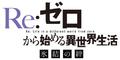 劇場版「Re:ゼロから始める異世界生活 氷結の絆」、高橋李依、内山夕実登壇の追加舞台あいさつが決定!