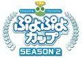 セガゲームス公式プロ大会「ぷよぷよチャンピオンシップ SEASON2」の予選が、11/16に東京都大崎にて開催!