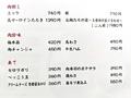 富士ソフト秋葉原ビル1Fに「秋葉原 肉寿司」が11月6日より営業中! 「東京厨房秋葉原富士ソフト店」跡地