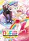 国内最大規模の乙女フェス「アニメイトガールズフェスティバル2019」が11/9~10に開催!