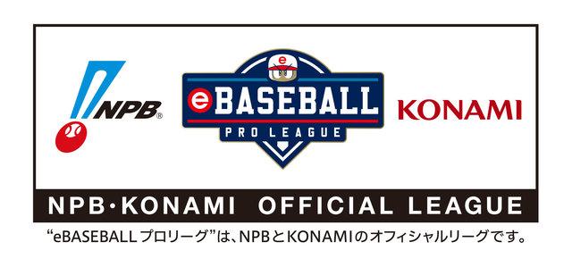 「eBASEBALL プロリーグ」2019シーズンが11/3にいよいよ開幕! 新たに日本コカ・コーラがスポンサーに