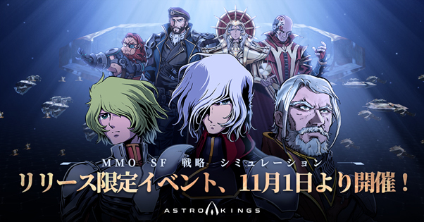 全世界が熱狂したSF戦略ゲーム、アメリカ、ヨーロッパに続き、ついに日本上陸へ!「アストロキングス」、配信開始!