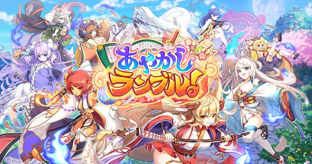 迎撃型爽快スキルバトルRPG「あやかしランブル!」のiOS&Android版が11月5日より配信!
