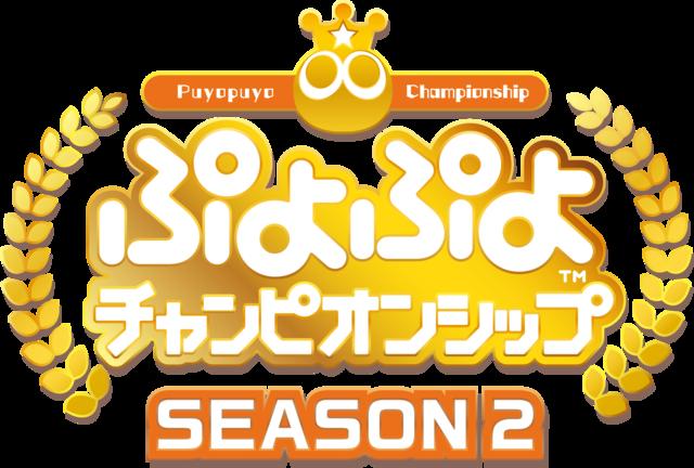 セガゲームス公式プロ大会「ぷよぷよチャンピオンシップ SEASON2」、12/14に浅草花やしきにて開催!