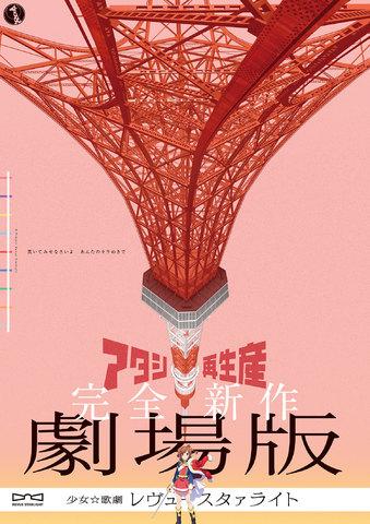 「少女☆歌劇 レヴュースタァライト」再生産総集編&完全新作劇場版の制作が決定!