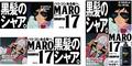 使ったな! シャア!「機動戦士ガンダム」の名シーン満載の「MARO17」コラボCMが、11月10日(日)よりOA開始!!