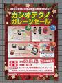 時計や電子辞書などのアウトレット品や再生製品を販売する「カシオテクノガレージセール」が11月12日~14日の3日間限定で今年も開催!
