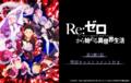 リゼロ氷結の絆、公開記念! JOYSOUND「みるハコ」でTVアニメ第1話を特別キャストのコメント付きで配信!