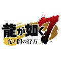 PS4「龍が如く7 光と闇の行方」新舞台「横浜・伊勢佐木異人町」最大の極道組織「横浜星龍会」の情報を公開!