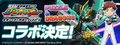 「パズドラ」に全車集結! 劇場版「新幹線変形ロボ シンカリオン 未来からきた神速のALFA-X」との初コラボ開催決定!