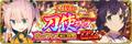 「刀使ノ巫女 刻みし一閃の燈火」777万DL記念!大召集祭★刀使フェス第二弾 ピックアップ限定召集開催!