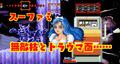 【Switchで大検証! 伝説の裏技チャレンジ! Vol.4】令和の今、改めて挑戦!「超魔界村で無敵に!」&「あのトラウマがよみがえる?スターフォックス!」