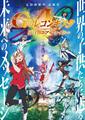 劇場版『Gのレコンギスタ I』「行け!コア・ファイター」の舞台あいさつ開催決定!富野由悠季と吉沢俊一のインタビューも公開!