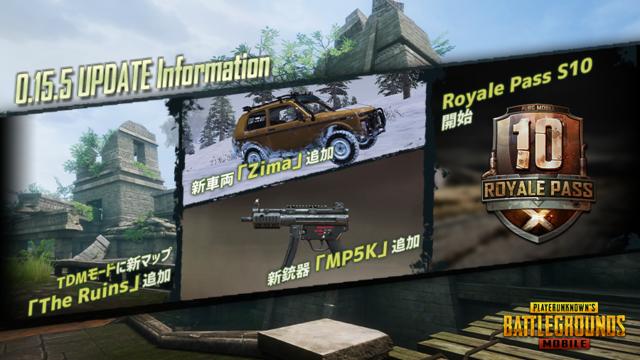 バトルロイヤルゲーム「PUBG MOBILE」がアップデート!! 新銃器・新車両が追加!