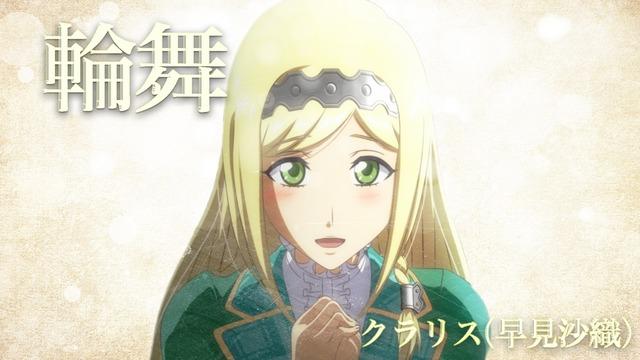 PS4「新サクラ大戦」、クラリス(CV.早見沙織)の歌う 「輪舞」MV公開!!