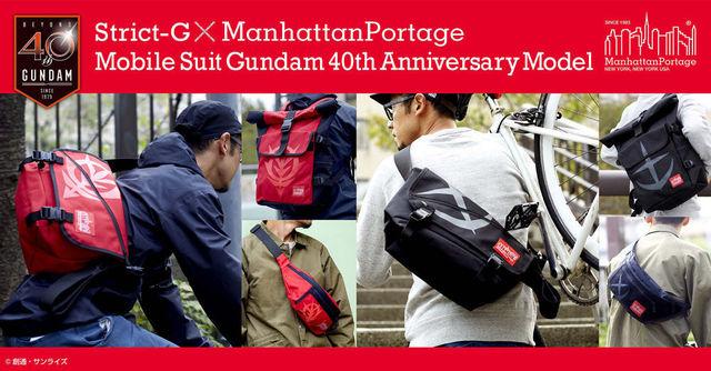 「機動戦士ガンダム」40周年記念! STRICT-G ×Manhattan Portage コラボバッグシリーズが登場! 地球連邦軍&ジオン軍エンブレムをプリント!
