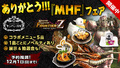 サービス終了間際の大盤振る舞い!「モンスターハンター フロンティアZ」の基本コースが、本日から12月18日まで無料開放!