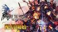 「 ファイナルファンタジー ブレイブエクスヴィアス 幻影戦争」本日より配信開始!大陸の覇権をめぐって起こる幻影戦争を生き抜くタクティカルRPG