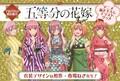 新刊発売記念「五等分の花嫁」TSUTAYA限定オリジナルグッズが2020年1月17日発売決定!