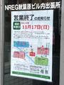ゆうちょ銀行ATM「NREG秋葉原ビル内出張所」が11月17日をもって営業終了