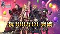 「WAR OF THE VISIONS ファイナルファンタジー ブレイブエクスヴィアス 幻影戦争」100万DL突破! 記念キャンペーンが開催!!