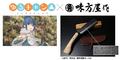 アニメ「ゆるキャン△」×刃物工房「味方屋作」がコラボした「鉈」が発売!