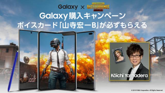 山寺宏一のボイスカードが全員もらえる「Galaxy×PUBG MOBILE」購入キャンペーンがスタート!