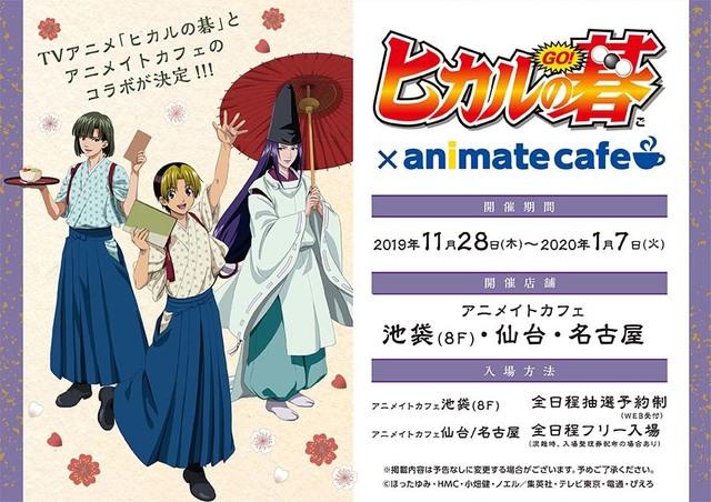 「ヒカルの碁」コラボカフェが池袋・仙台・名古屋のアニメイトカフェで11/28よりオープン!