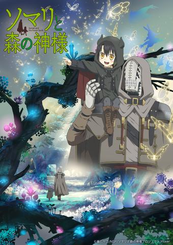 2020年1月放送のアニメ「ソマリと森の神様」の新PV&メインビジュアル公開! 追加キャストにTVアニメ初出演の柴田理恵が決定!