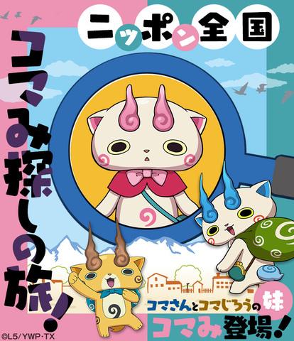 新イベント「ニッポン全国 コマみ探しの旅!」が本日開催!「妖怪ウォッチ ワールド」で、話題の新妖怪「コマみ」と友だちになれる!