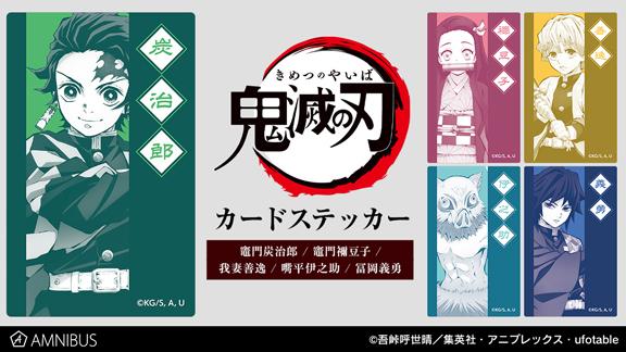 TVアニメ「鬼滅の刃」のマグカップ、カードステッカー、スクエア強化ガラスiPhoneケースが受注開始!