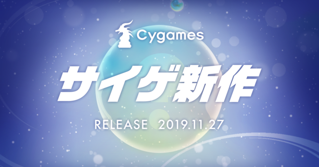 サイゲームス、未発表新作タイトルのティザーサイトを本日突如公開!