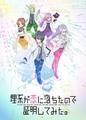 2020年1月放送、TVアニメ「理系が恋に落ちたので証明してみた。」、リケクマが作品解説してくれる第2弾PVが公開!