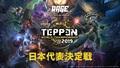 カードバトル「TEPPEN」の日本代表決定戦が11/23の「RAGE」にて開催! 来場者が参加できる賞金10万円のトーナメントも!